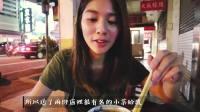 【AV IN TAIWAN】在台港妹的日常 - EP 2 - 我的必吃清單 MUST EAT LIST