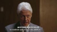 克林顿:许多国家回避艾滋病问题 中国政府却积极应对