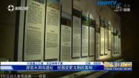 2018年9月5日 旅游卫视对宁夏水洞沟景区介绍