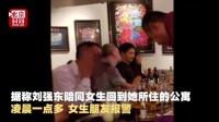 刘强东涉嫌性侵案细节曝光:女留学生被邀陪酒 同车离开