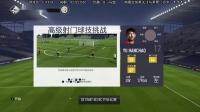马超 FIFA18 二维马没有惨败! 9月6日录像