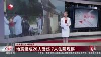 云南墨江5.9级地震 抗震救灾指挥部举行新闻发布会 东方大头条 180909