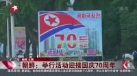 朝鲜:举行活动迎接国庆70周年 东方大头条 180909