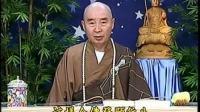 《地藏菩萨本愿经》讲解 第01/51集----净空法师