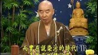 《地藏菩萨本愿经》讲解 第03/51集----净空法师