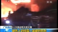 4·24清远特大放火案 被告人刘纯露一审被判死刑 180912