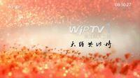 吴江私人卫视ID&公告 20180913