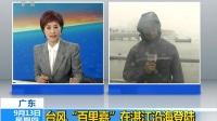 """广东:台风""""百里嘉""""在湛江沿海登陆 180913"""