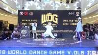 WDG北京赛区2018 - 谷昌康乐 VS 大豆 少儿ALL STYLE32进16