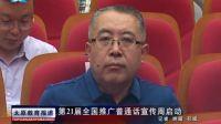 太原市第21届全国推广普通话宣传周启动