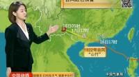 """今日17时台风""""山竹""""登陆广东台山沿海 中心附近最大风力达14级"""