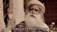 isha视频-萨古鲁:每天5分钟-关于爱