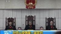 孙怀山受贿案一审宣判 180917
