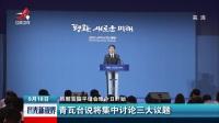 韩朝首脑平壤会晤今日开始 青瓦台说将集中讨论三大议题 晨光新视界 180918