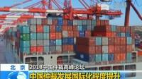 2018中国仲裁高峰论坛 中国仲裁发展国际化程度提升 180918