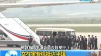 朝韩首脑平壤会晤今日举行 文在寅专机抵达平壤 180918