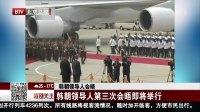 韩朝领导人会晤 韩朝领导人第三次会晤即将举行 特别关注 180918