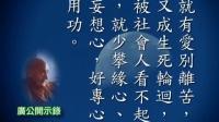 廣欽老和尚開示錄【全集】(1~20)與天隆居士上傳的珍貴影片