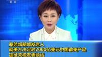 商务部新闻发言人就美方决定对2000亿美元中国输美产品加征关税发表谈话 180918