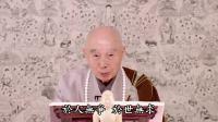 02-041-0089二零一四净土大经科注