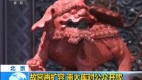 北京:故宫再扩容 南大库对公众开放 180919