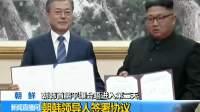 韩朝首脑平壤会晤进入第二天 朝韩领导人签署协议 180919