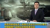 商务部新闻发言人就对美方决定对2000亿美元中国输美产品加征关税发表谈话 180919