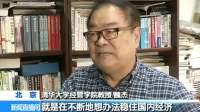 专家解读:中国有底气有信心应对贸易摩擦 180919