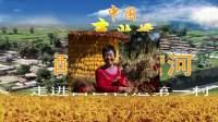 中国丰收节醉美马营河