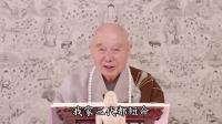 02-041-0139二零一四净土大经科注
