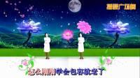 qqtxwm    -杭州依依广场舞《一晃就老了》原创含分解