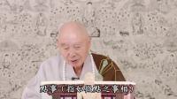 02-041-0199二零一四净土大经科注