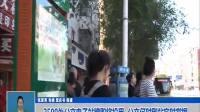 哈尔滨-2599处公交电子站牌即将投用  公交何时到站实时掌握