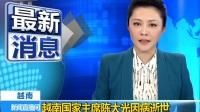 最新消息·越南国家主席陈大光因病逝世 180921