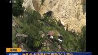 菲律宾 宿务省山体滑坡已导致29人死亡 180921