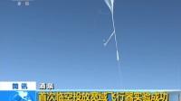 酒泉 首次临空投放宽域飞行器实验成功 180922