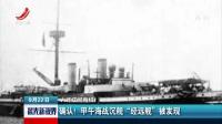 """确认!甲午海战沉舰 """"经远舰""""被发现 晨光新视界 180922"""