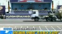 两伊战争爆发38周年 伊朗今天将举行阅兵式 180922