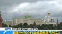 美继续扩大对俄制裁范围 俄副外长:2011年起美制裁已60次 180922