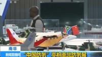 """南非:""""中国防务""""亮相南非防务展 180922"""