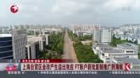 上海自贸区金改产出溢出效应 FT账户获批复制推广到海南 东方大头条 180922