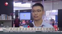 第20届中国国际工业博览会 5G大幅拓展应用场景 三大运营商聚焦智慧工业 东方大头条 180922