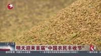 """明天迎来首届""""中国农民丰收节"""" 东方大头条 180922"""