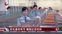 广深港高铁香港段明日正式开通 各项准备基本就绪 东方大头条 180922