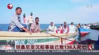 坦桑尼亚沉船事故已致136人死亡 东方大头条 180922