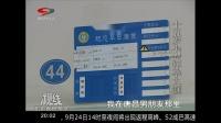 四川新闻资讯频道《黄金30分》视线:十五岁少女怀孕之谜(2018年9月21日)