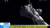 俄称将不参与美国月球轨道站项目 180923
