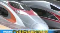 广深港高铁香港段开通运营 180923