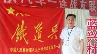 中国人民解放军铁道兵第六十四团汽车一连战友联谊会(2)