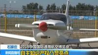 石家庄:2018中国国际通用航空博览会自主知识产权凸显亮点 180923